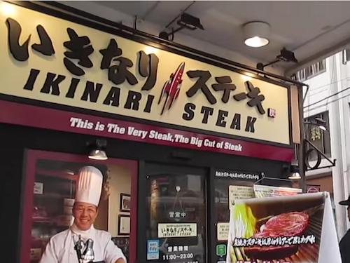 """Nhà hàng Ikinari được mệnh danh """"điểm đến dành cho những người mê thịt"""". Ảnh: Youtube."""